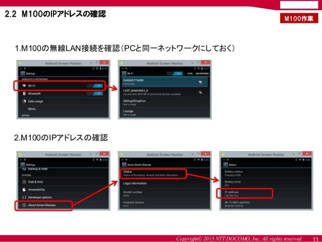 Copyright© 2015 NTT DOCOMO, Inc. All rights reserved 11 2.2 M100のIPアドレスの確認 1.M100の無線LAN接続を確認(PCと同一ネットワークにしておく) 2.M100のIPアド...