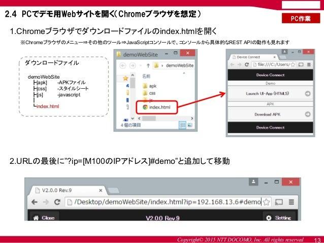 Copyright© 2015 NTT DOCOMO, Inc. All rights reserved 13 PC作業 2.4 PCでデモ用Webサイトを開く(Chromeブラウザを想定) 1.Chromeブラウザでダウンロードファイルのin...