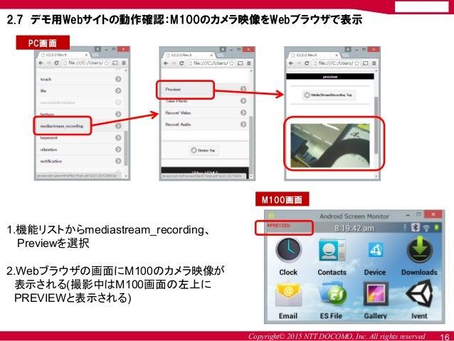 Copyright© 2015 NTT DOCOMO, Inc. All rights reserved 16 2.7 デモ用Webサイトの動作確認:M100のカメラ映像をWebブラウザで表示 1.機能リストからmediastream_reco...