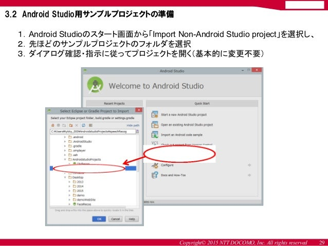 Copyright© 2015 NTT DOCOMO, Inc. All rights reserved 1.Android Studioのスタート画面から「Import Non-Android Studio project」を選択し、 2.先...