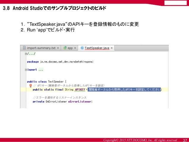 "Copyright© 2015 NTT DOCOMO, Inc. All rights reserved 37 1.""TextSpeaker.java""のAPIキーを登録情報のものに変更 2.Run 'app'でビルド・実行 3.8 Andro..."