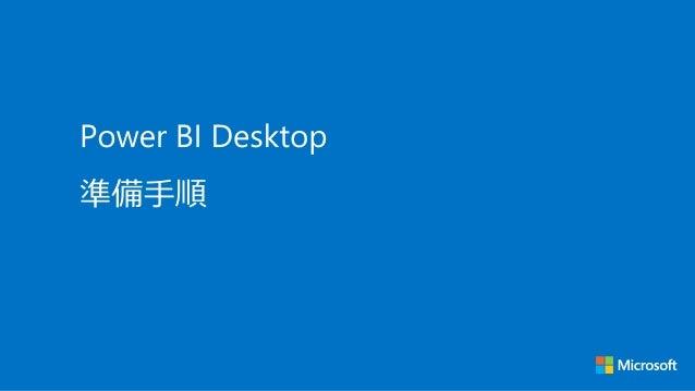 • 次のリンクからPower BI Desktopをダウンロードし、PCにインストールする – https://www.microsoft.com/ja-jp/download/details.aspx?id=45331 2
