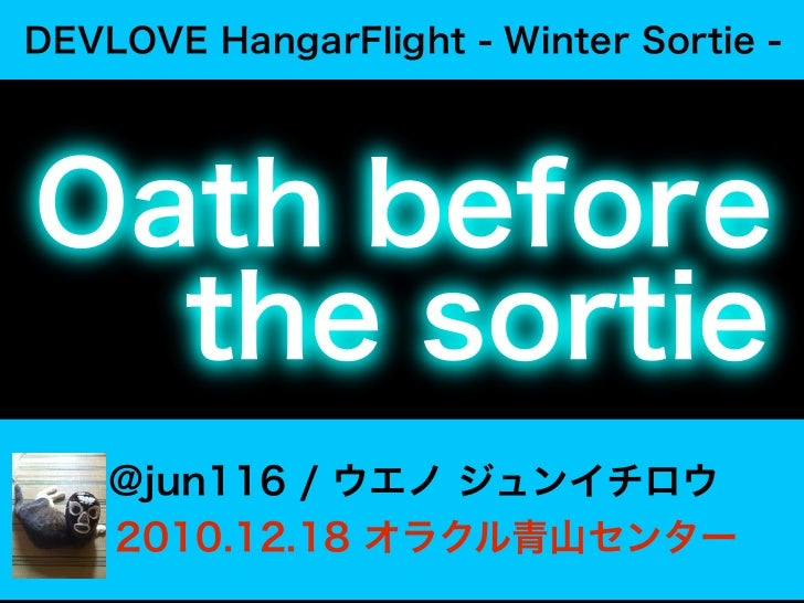 DEVLOVE HangarFlight - Winter Sortie -Oath before  the sortie    @jun116 / ウエノ ジュンイチロウ    2010.12.18 オラクル青山センター