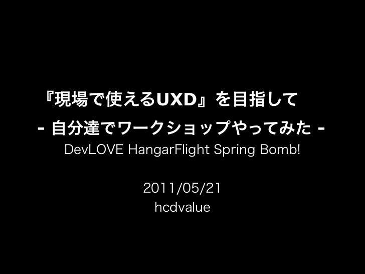 UXD-         -