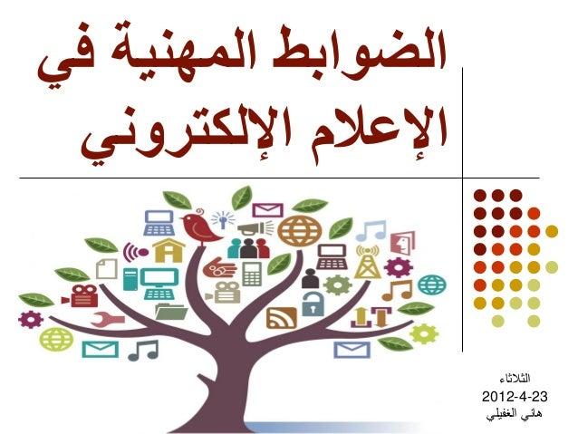 في المهنية الضوابط اإللكتروني اإلعالم الثالثاء 2012-4-23 الغفيلي هاني