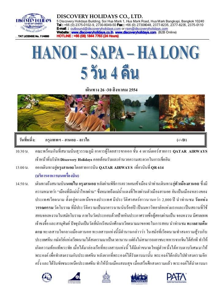 DISCOVERY HOLIDAYS CO., LTD.                           5 Discovery Holidays Building, Soi Hua Mark 1, Hua Mark Road, Hua M...