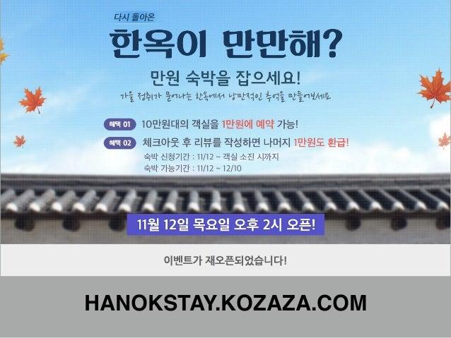 HANOKSTAY.KOZAZA.COM