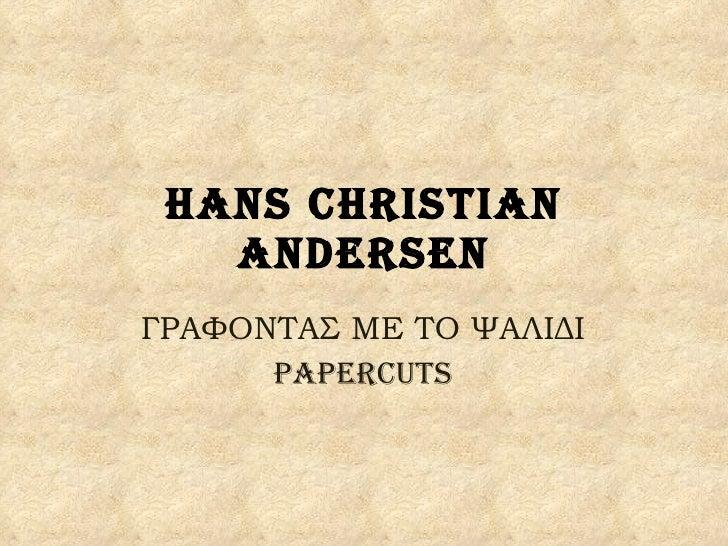 HANS CHRISTIAN ANDERSEN ΓΡΑΦΟΝΤΑΣ ΜΕ ΤΟ ΨΑΛΙΔΙ PAPERCUTS