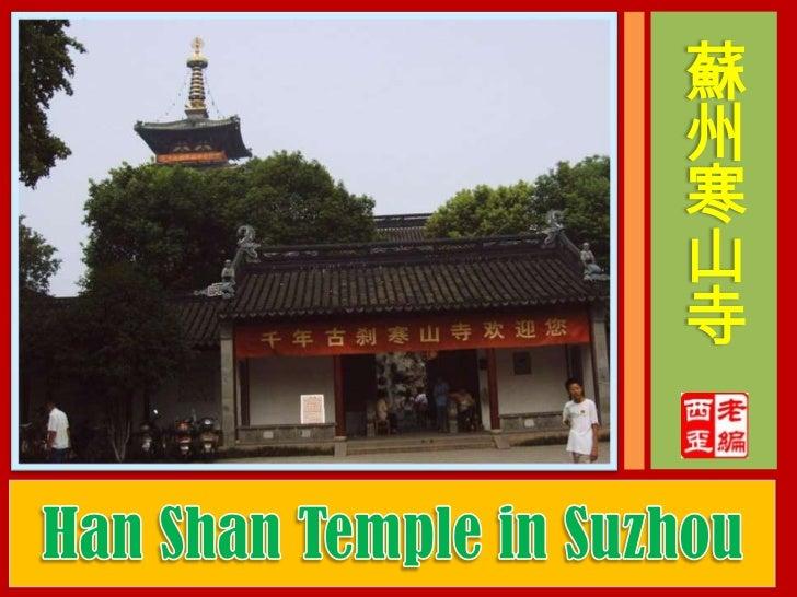 蘇州寒山寺<br />Han Shan Temple in Suzhou<br />