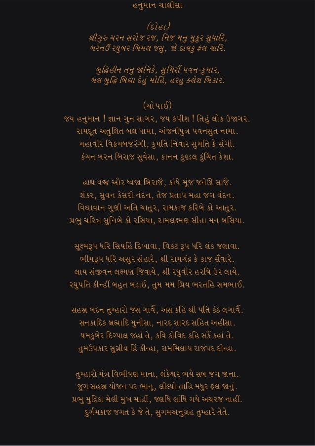 Pdf hanuman chalisa meaning