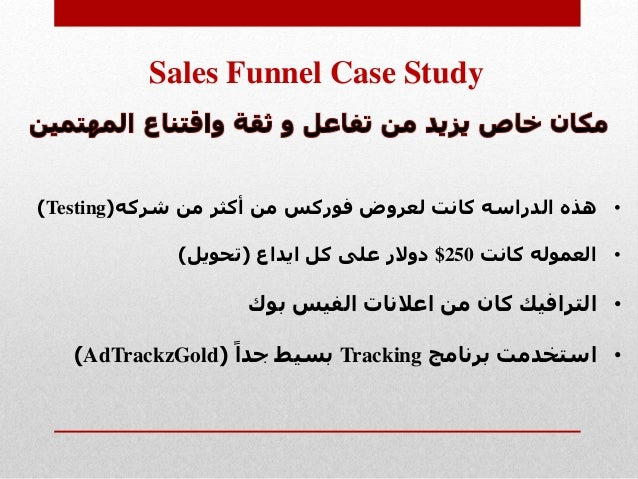 Sales Funnel Case Study •شركه من أكثر من فوركس لعروض كانت الدراسه هذه(Testing) •كانت العموله$250ايد...
