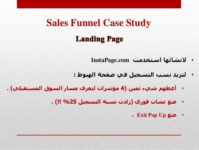 Sales Funnel Case Study •استخدمت النشائهاInstaPage.com •الهبوط صفحة في التسجيل نسب لتزيد: •ثمين شيء أ...