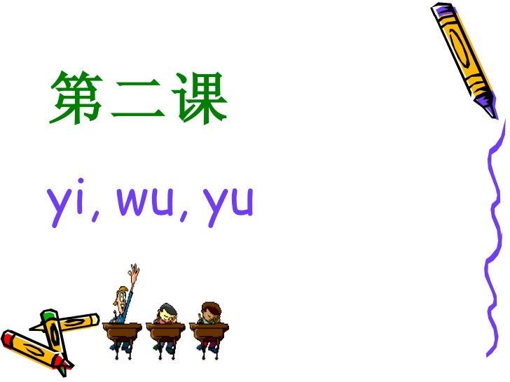 第二课 yi, wu, yu