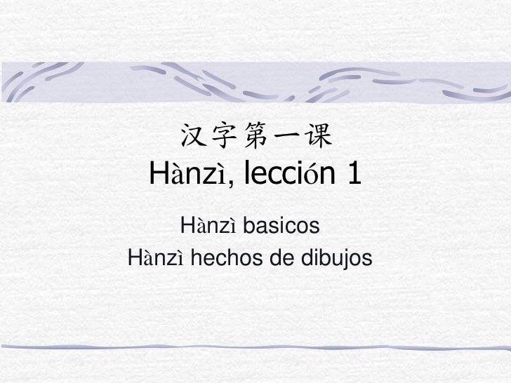 汉字第一课 Hànzì, lección 1    Hànzì basicosHànzì hechos de dibujos