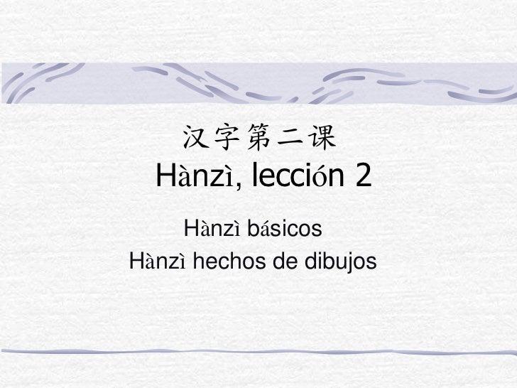 汉字第二课  Hànzì, lección 2     Hànzì básicosHànzì hechos de dibujos