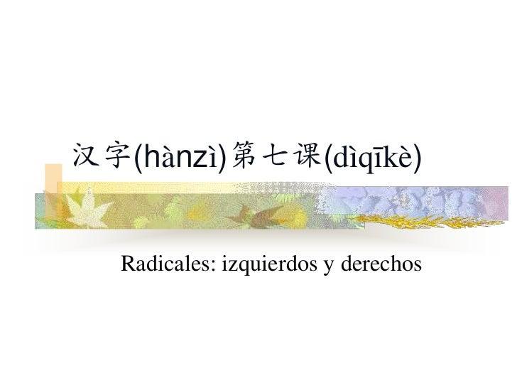 汉字(hànzì)第七课(dìqīkè)  Radicales: izquierdos y derechos