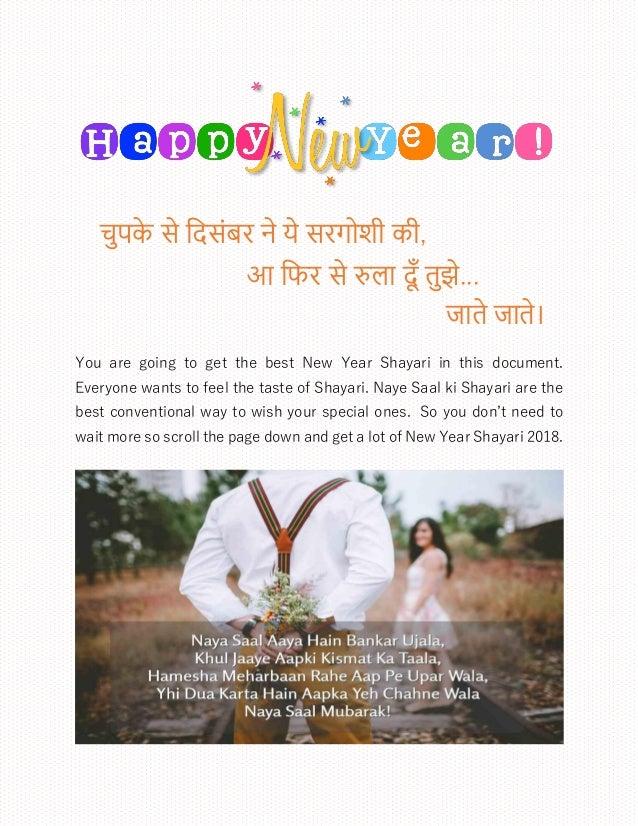 Happy New Year 2018 Shayari For The One You Love a Lot
