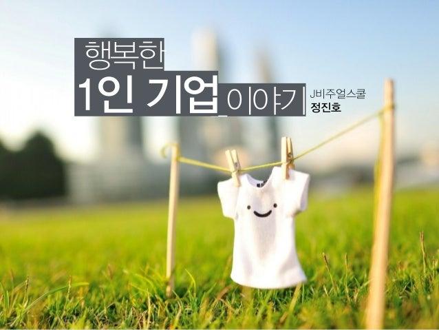 J비주얼스쿨 정진호_이야기1인 기업 행복한