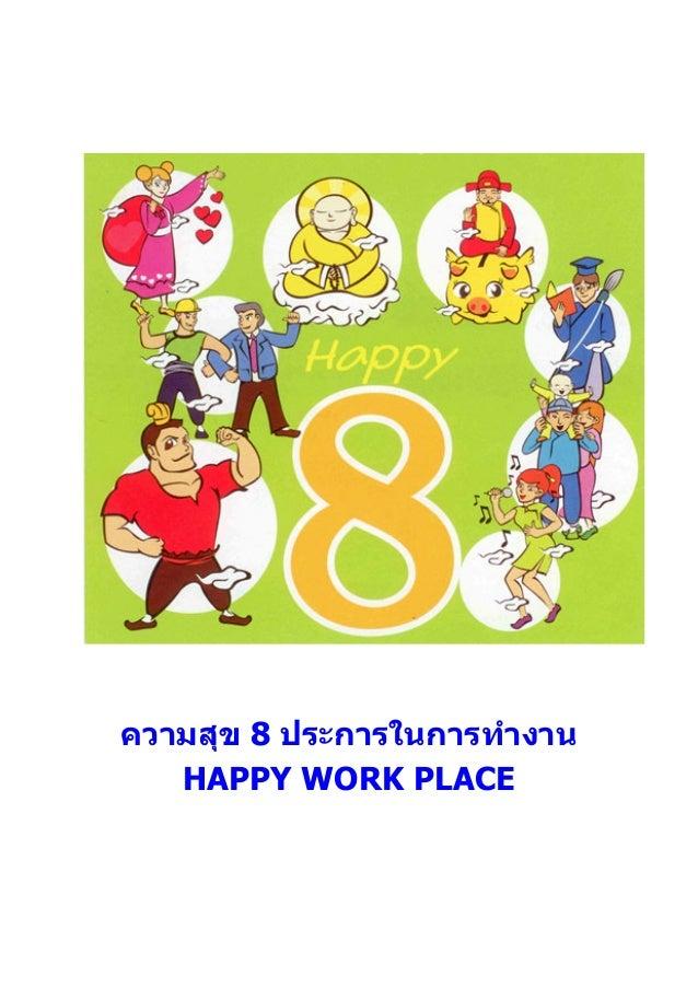 ความสุข 8 ประการในการทํางาน HAPPY WORK PLACE