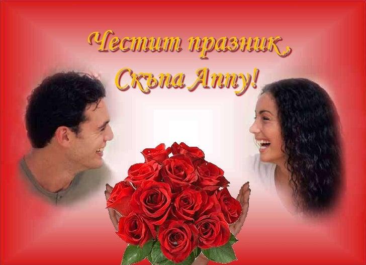 Честит празник ,<br />Скъпа Anny!<br />
