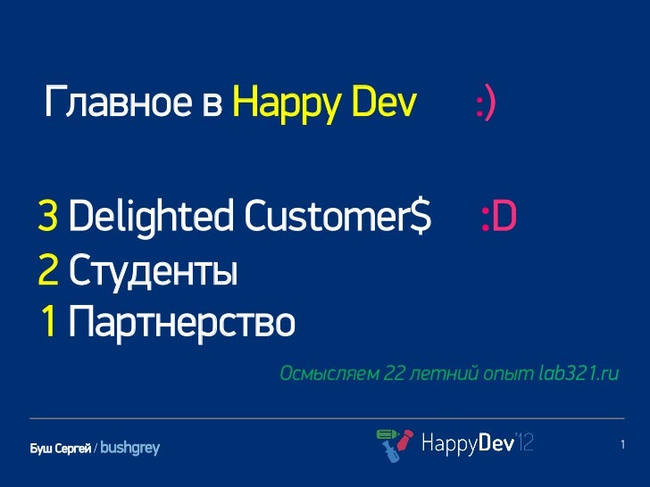 Главное в Happy Dev                      :) 3 Delighted Customer$                      :D 2 Студенты 1 Партнерство        ...