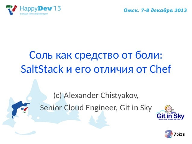 Соль как средство от боли: SaltStack и его отличия от Chef (c) Alexander Chistyakov, Senior Cloud Engineer, Git in Sky