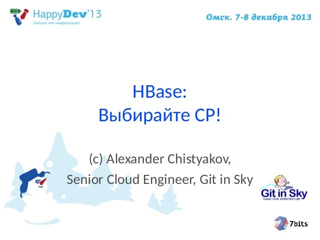 HBase: Выбирайте CP! (c) Alexander Chistyakov, Senior Cloud Engineer, Git in Sky