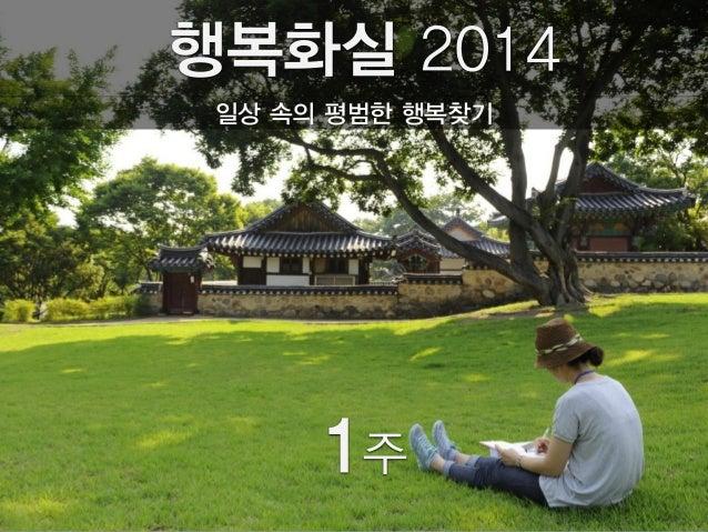 행복화실 2014 일상 속의 평범한 행복찾기 1주