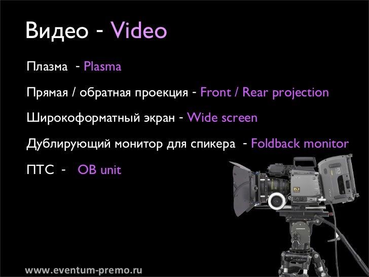 ÇˉÂÓ - Videoè·Áχ - Plasmaèflχfl / Ó·‡Ú̇fl ÔÓÂ͈Ëfl - Front / Rear projectionòËÓÍÓÙÓχÚÌ˚È ˝Í‡Ì - Wide screenÑÛ·ÎËÛ...