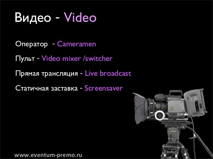 ÇˉÂÓ - VideoéÔÂ‡ÚÓ - CameramenèÛÎ¸Ú - Video mixer /switcherèflχfl Ú‡ÌÒÎflˆËfl - Live broadcastëÚ‡Ú˘̇fl Á‡ÒÚ‡'͇ - Scree...