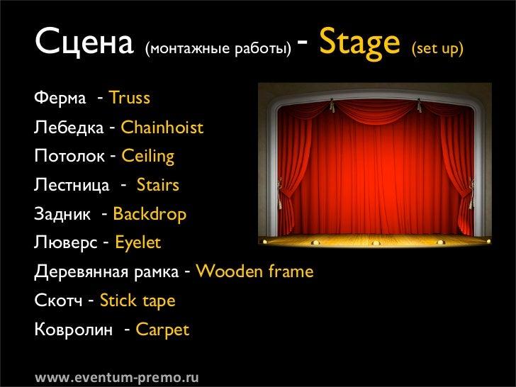 ëˆÂ̇ (ÏÓÌÚ‡ÊÌ˚‡·ÓÚ˚) - Stage (set up)îÂχ - Trussã·‰͇ - ChainhoistèÓÚÓÎÓÍ - CeilingãÂÒÚÌˈ‡ - StairsᇉÌËÍ - Backd...