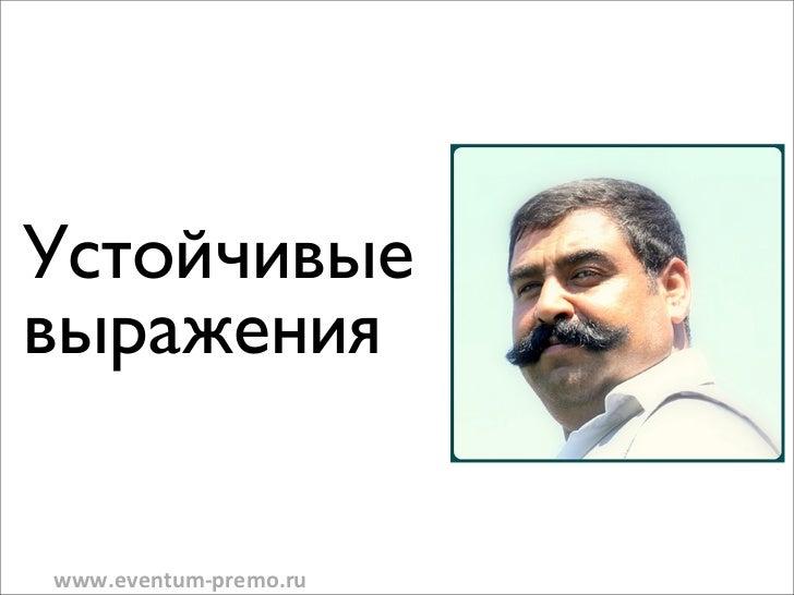 ìÒÚÓȘ˂˚Â'˚‡ÊÂÌËflwww.eventum-‐premo.ru