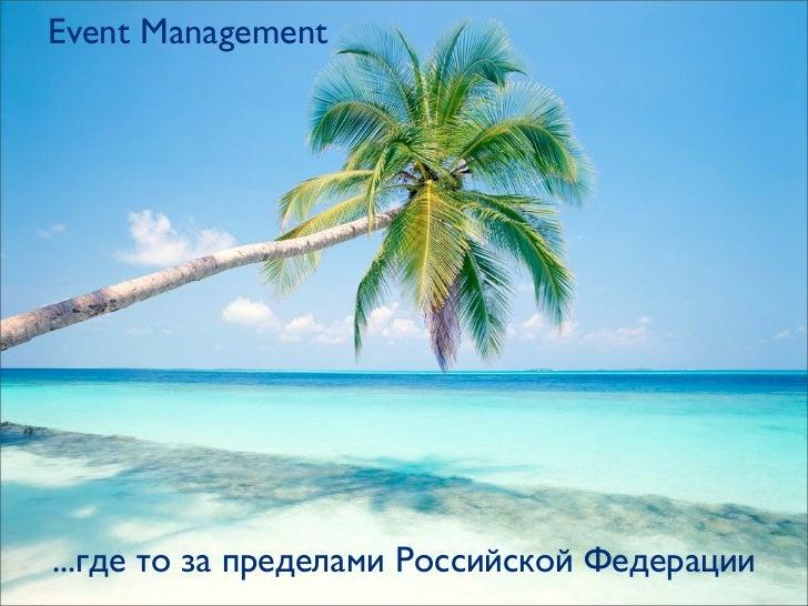 """Event Management...""""‰Â ÚÓ Á‡ Ô‰Â·ÏË êÓÒÒËÈÒÍÓÈ î‰Â‡ˆËËwww.eventum-‐premo.ru                        2"""