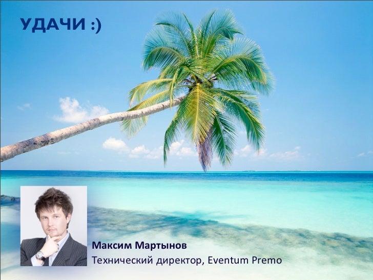 ìÑÄóà :)           Максим Мартынов           Технический директор, Eventum Premowww.eventum-‐premo.ru            ...