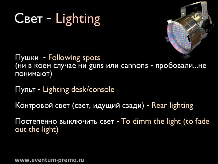 ë'ÂÚ - LightingèÛ¯ÍË - Following spots(ÌË ' ÍÓÂÏ ÒÎÛ˜‡Â ÌË guns ËÎË cannons - ÔÓ·Ó'‡ÎË...ÌÂÔÓÌËχ˛Ú)èÛÎ¸Ú - Lighting desk...