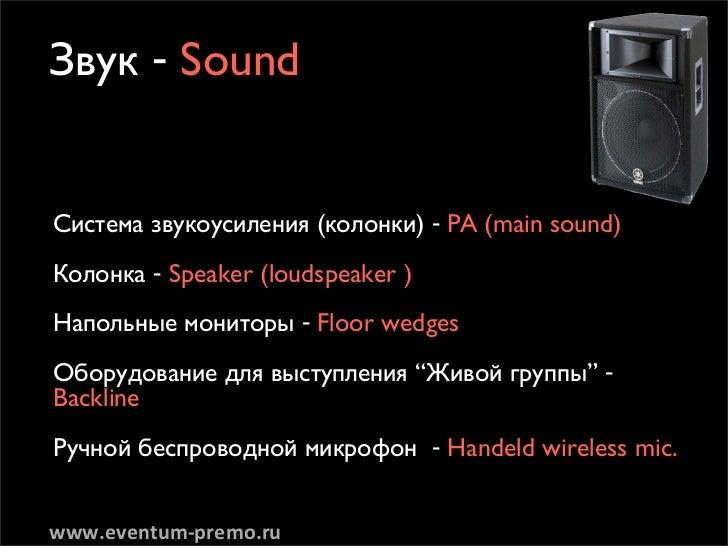 á'ÛÍ - SoundëËÒÚÂχ Á'ÛÍÓÛÒËÎÂÌËfl (ÍÓÎÓÌÍË) - PA (main sound)äÓÎÓÌ͇ - Speaker (loudspeaker )ç‡ÔÓθÌ˚ÏÓÌËÚÓ˚ - Floor we...