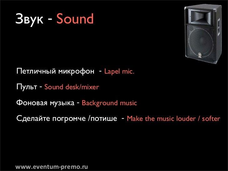 """á'ÛÍ - SoundèÂÚÌ˚È ÏËÍÓÙÓÌ - Lapel mic.èÛÎ¸Ú - Sound desk/mixerîÓÌÓ'‡fl ÏÛÁ˚͇ - Background musicë‰Â·ÈÚÔÓ""""ÓϘ/ÔÓÚ..."""