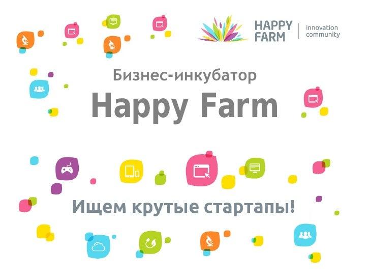Бизнес-инкубаторHappy Farm