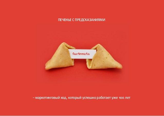Fortunata ПЕЧЕНЬЕ С ПРЕДСКАЗАНИЯМИ – маркетинговый ход, который успешно работает уже 100 лет