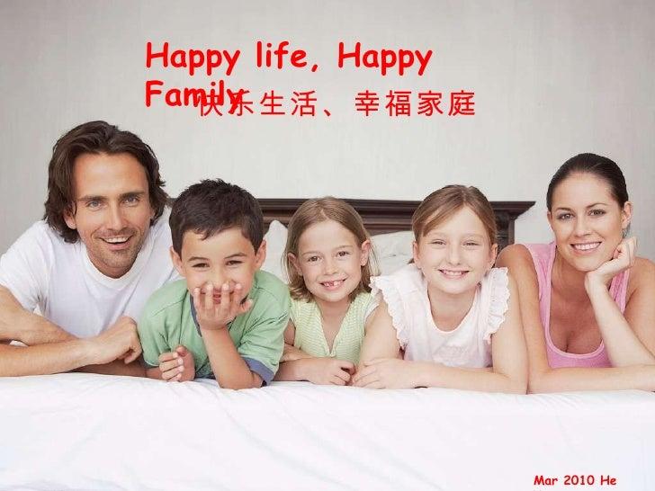 Happy life, Happy Family Mar 2010 He Yan 快乐生活、幸福家庭