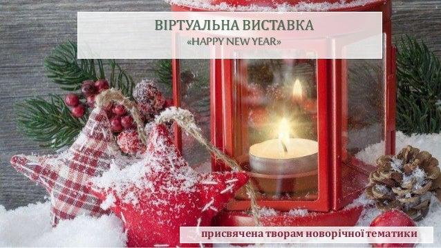 ВІРТУАЛЬНА ВИСТАВКА «HAPPYNEW YEAR» присвячена творам новорічної тематики