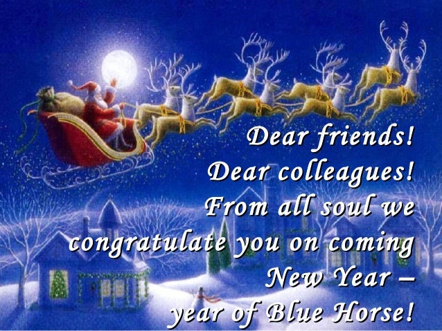 Dear friends! Dear colleagues! From all soul we congratulate you on coming New Year – year of Blue Horse!