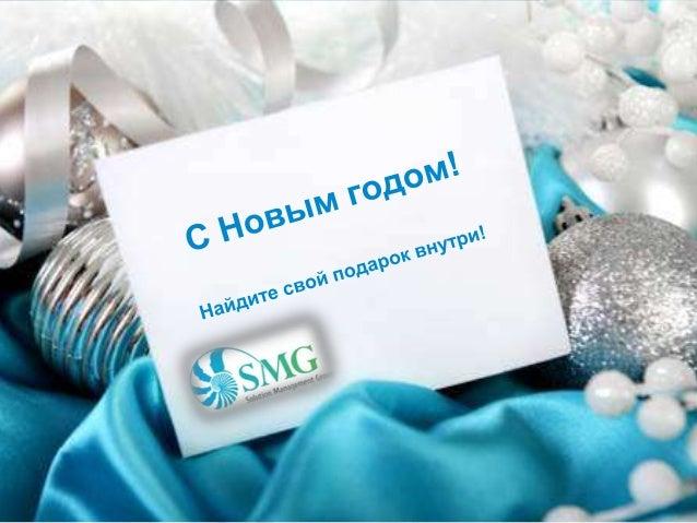 Сколько подарков Вы получили в http://s-m-g.ru/ уходящем году?