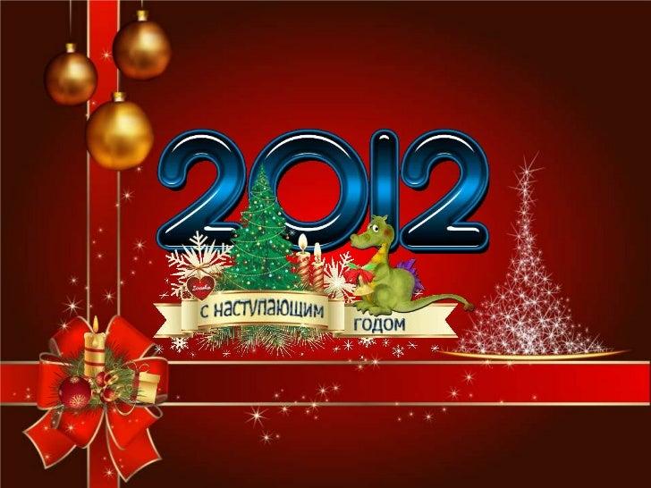 Happy new year 21012 refaat bushra