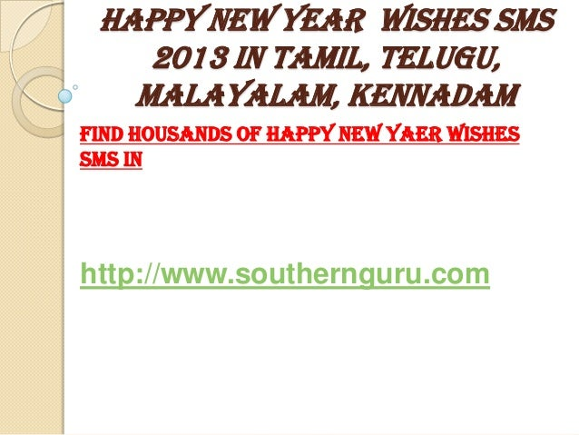 happy new year wishes sms 2013 in tamil telugu malayalam kennadamfind housands of