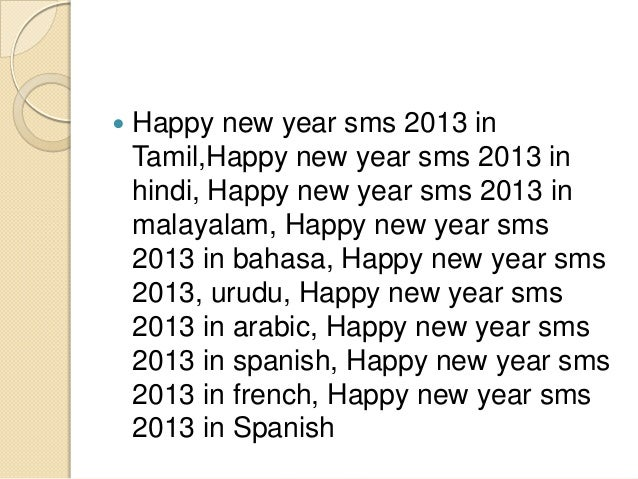 2 happy new year sms
