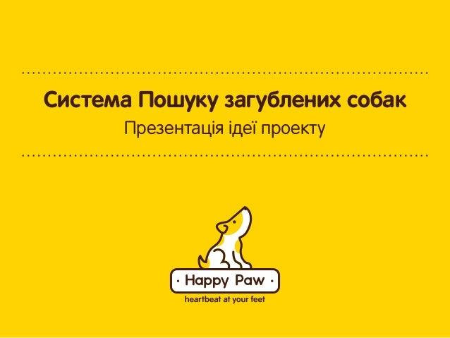 Система Пошуку загублених собак Презентація ідеї проекту
