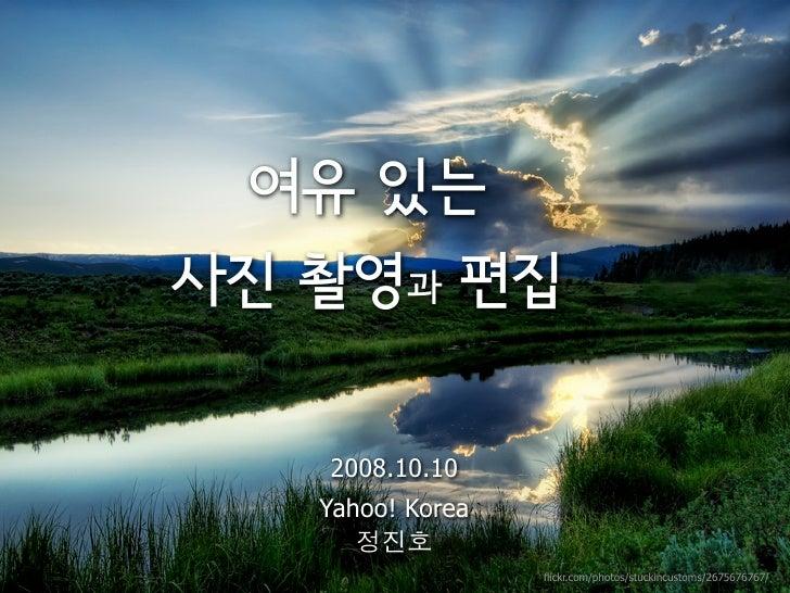 2008.10.10 Yahoo! Korea                 flickr.com/photos/stuckincustoms/2675676767/