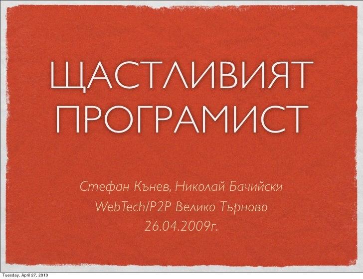 ЩАСТЛИВИЯТ                           ПРОГРАМИСТ                            Стефан Кънев, Николай Бачийски                 ...