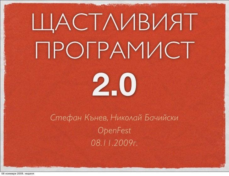 ЩАСТЛИВИЯТ                     ПРОГРАМИСТ                                    2.0                           Стефан Кънев, Н...